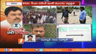 TDP And CM Ramesh Activists Protest Against BJP Over IT Raids In Kadapa | iNews - INEWS