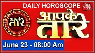 Aapke Taare | Daily Horoscope | June 23 | 8 AM - AAJTAKTV