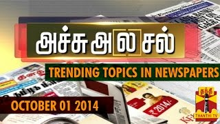 Achu A[la]sal 01-10-2014 Thanthi tv Trending topics in Newspapers today 01-10-14