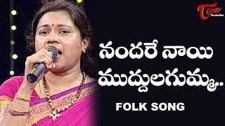 Nandare Nayi Muddula Song | Daruvu Telangana Folk Songs | TeluguOne - TELUGUONE