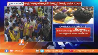 Movva Satyanarayana Supporters Protest at at NTR Bhavan For Serilingampally Ticket | iNews - INEWS
