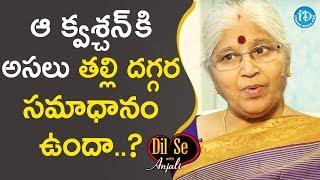 ఆ క్వశ్చన్ కి అసలు తల్లి దగ్గర సమాధానం ఉందా..? - Bharatheeyam G Satyavani | Dil Se With Anjali - IDREAMMOVIES