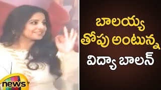 Balakrishna Funny Comments on Vidya Balan in NTR Biopic Team Press Meet | Kathanayakudu | Mango News - MANGONEWS