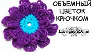 Вязание для начинающих. Вязание крючком объемные цветы / crochet