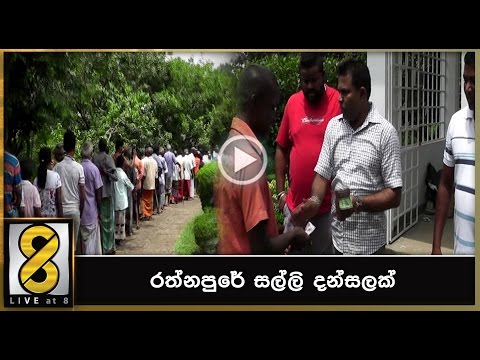 money donate rathnapura
