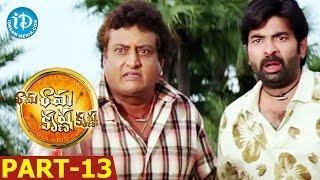Rama Rama Krishna Krishna Movie Part 13 || Ram, Priya Anand, Bindu Madhavi || Srivas || Keeravani - IDREAMMOVIES