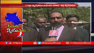 Lawyers Happy Over Govt Decision To Set Up High Court Bench In Kurnool | Special Drive | iNews - INEWS