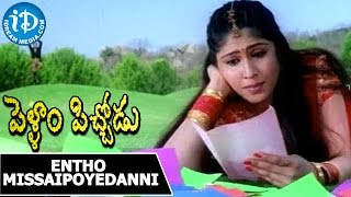 Pellam Pichodu Movie Songs -Entho Missaipoyedanni Song | Rajendra Prasad, Rachna, Srujana - IDREAMMOVIES