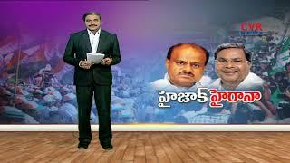 హైజాక్ హైరానా : Karnataka Polls : Congress & JDS MLAs head to resorts, not House | Highlights | CVR - CVRNEWSOFFICIAL