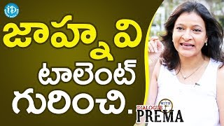 Manjula Ghattamaneni About Her Daughter Jhanavi Swaroop's Talent || Dialogue With Prema - IDREAMMOVIES
