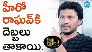 Hero Raaghav Got Injured During Bangari Balaraju Movie Shooting - Kotendra Dudyala || Talking Movies - IDREAMMOVIES