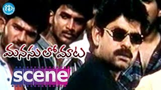 Manasulo Maata Movie Scenes - Ganesh Babu And His Friends Teasing Girls || Jagpathi Babu - IDREAMMOVIES