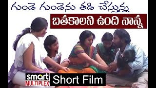 Bathakalani Undi Short Film | Award Winning Short Film | Telugu Short Film 2020 | Smart Multiplex