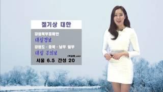 날씨정보 01월 20일 11시 발표