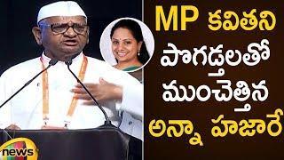 Anna Hazare Praises Kavitha At Telangana Jagruthi International Youth Leadership Summit | Mango News - MANGONEWS