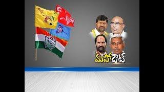 మహాకూటమి లో సీట్ల పై విభేదాలు | Seats Allocation Clashes In Mahakutami Parties | CVR News - CVRNEWSOFFICIAL