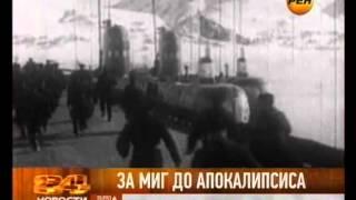 Полвека назад благодаря подводнику Архипову не началась ядерная война
