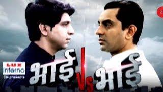 Watch 'Bhai vs Bhai' on Rajasthan Assembly elections 2018 - ZEENEWS