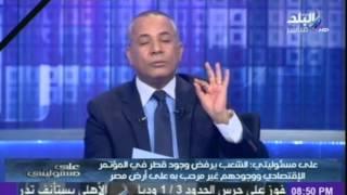 """بالفيديو.. أحمد موسي لقطر: """"الرئيس السيسي جزمته بحكامكم يا قتلة"""""""