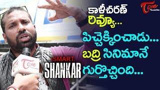 iSmart Shankar Review | బద్రి సినిమానే గుర్తొచ్చింది.. Ram, Puri #iSmartShankarReview | TeluguOne - TELUGUONE