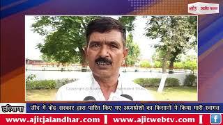 video : जींद में केंद्र सरकार द्वारा पारित किए गए अध्याधेशों का किसानों ने किया भारी स्वागत