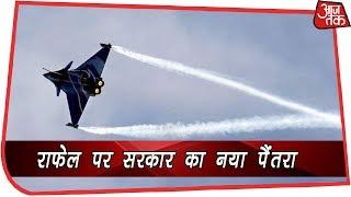खबरदारः राफेल पर सरकार का नया पैंतरा - AAJTAKTV