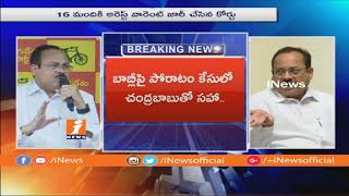 Chandrababu Plan To Send Recall Petition Against Dharmabad Court Non Bailable Warrant | iNews - INEWS