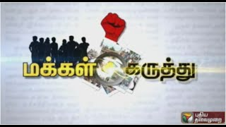 Public Opinion 01-08-2015 Puthiya Thalaimurai TV Show