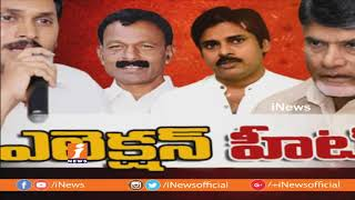 Debate On Political Heat In AP And Mamata Banerjee Mega Rally | Part-1 | iNews - INEWS