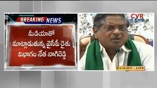 YCP Leader Nagi Reddy Press Meet Over Comments on TDP Govt | Vijayawada | CVR NEWS - CVRNEWSOFFICIAL