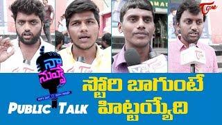Naa Nuvve Public Talk  ||  Kalyan Ram || Tamannaah || TeluguOne - TELUGUONE