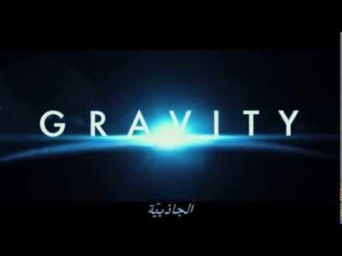 مشاهدة الفيلم الخيالي الجاذبية مترجم لـ ساندرا بولوك HD GRAVITY Drifting 2013
