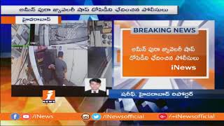 Police Busted Amin Pura Jewellery Shop Robbery Case In Hyderabad | iNews - INEWS