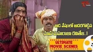 ఆడ వేషంలో అదరగొట్టిన మాస్ మహరాజా రవి తేజ…!! | Ultimate Movie Scenes | TeluguOne - TELUGUONE