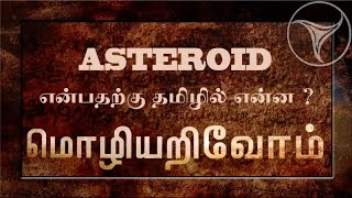 "Mozhi Arivom 29-09-2015 ""Asteroid"" – Puthiya Thalaimurai Tv Show"