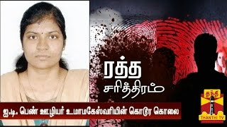 Ratha Sarithiram : The Murder Case of IT Professional Uma Maheshwari – Thanthi TV