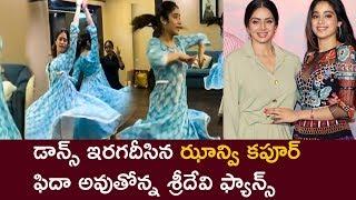 Jhanvi Kapoor Dances On Waheeda Rehman's Piya Tose Naina Laage Re - RAJSHRITELUGU