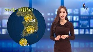날씨온뉴스 03월 1째주