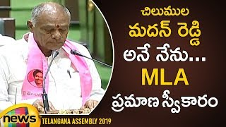 Chelumula Madhan Reddy Takes Oath as MLA In Telangana Assembly | MLA's Swearing in Ceremony Updates - MANGONEWS