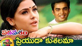 AR Rahman Hits | Priyuda Kushalama Song | Paravasam Movie Songs | Simran | Madhavan | Mango Music - MANGOMUSIC