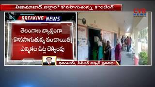 Telangana Panchayat Election Votes Counting Continues   Nizamabad   CVR News - CVRNEWSOFFICIAL
