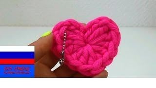 Брелок сердечко вязание крючком инструкция