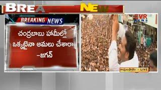 జగన్ పాదయాత్రలో జన సునామీ : YS Jagan Speech at Ravulapalem | CVR News - CVRNEWSOFFICIAL