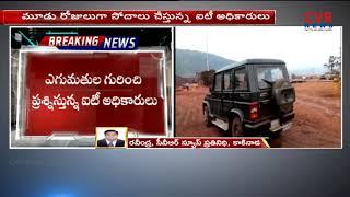 IT Raids continuous in West Godavari | CVR News - CVRNEWSOFFICIAL