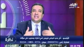 «الخياط»: تم علاج 30 ألف مصري بالـ«سوفالدي» وأمريكا لديها 3.4 مليون مصابا