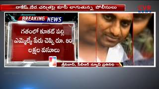 Police Focus on Rakesh Reddy Criminal History | Express Tv MD Jayaram Demise Case | CVR NEWS - CVRNEWSOFFICIAL