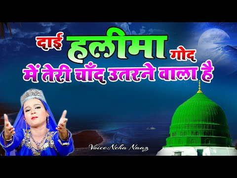 Dai Haleema   Jholi Bharo Hamari   Neha Naaz