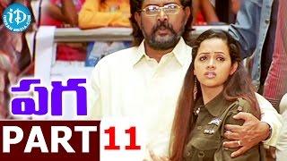 Paga Full Movie Part 11 || Jayam Ravi, Bhavana || Ezhil || Yuvan Shankar Raja - IDREAMMOVIES