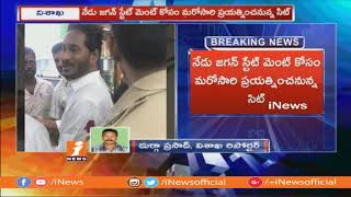 SIT Hanover YS Jagan Attack Accused Srinivas To Visakha central Jail | iNews - INEWS
