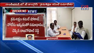 TPCC Discipline Committee Meet at Gandhi Bhavan Over Komatireddy Rajagopal Reddy Issue | CVR NEWS - CVRNEWSOFFICIAL